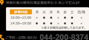 診療時間 ご予約・お問い合わせ 044-200-8374